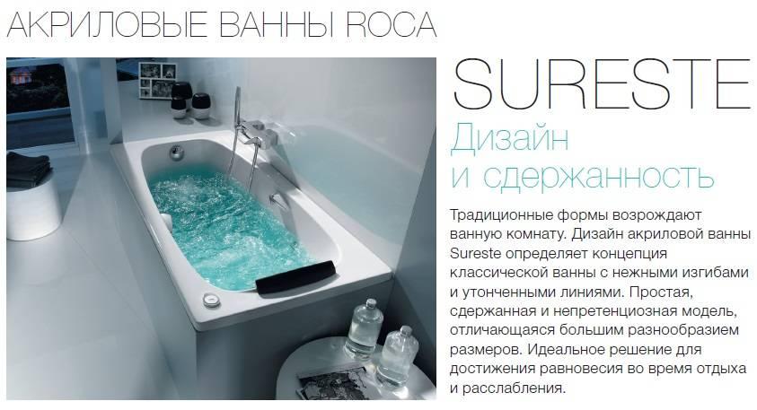 Ванна Roca Sureste 160x70 с гидромассажем