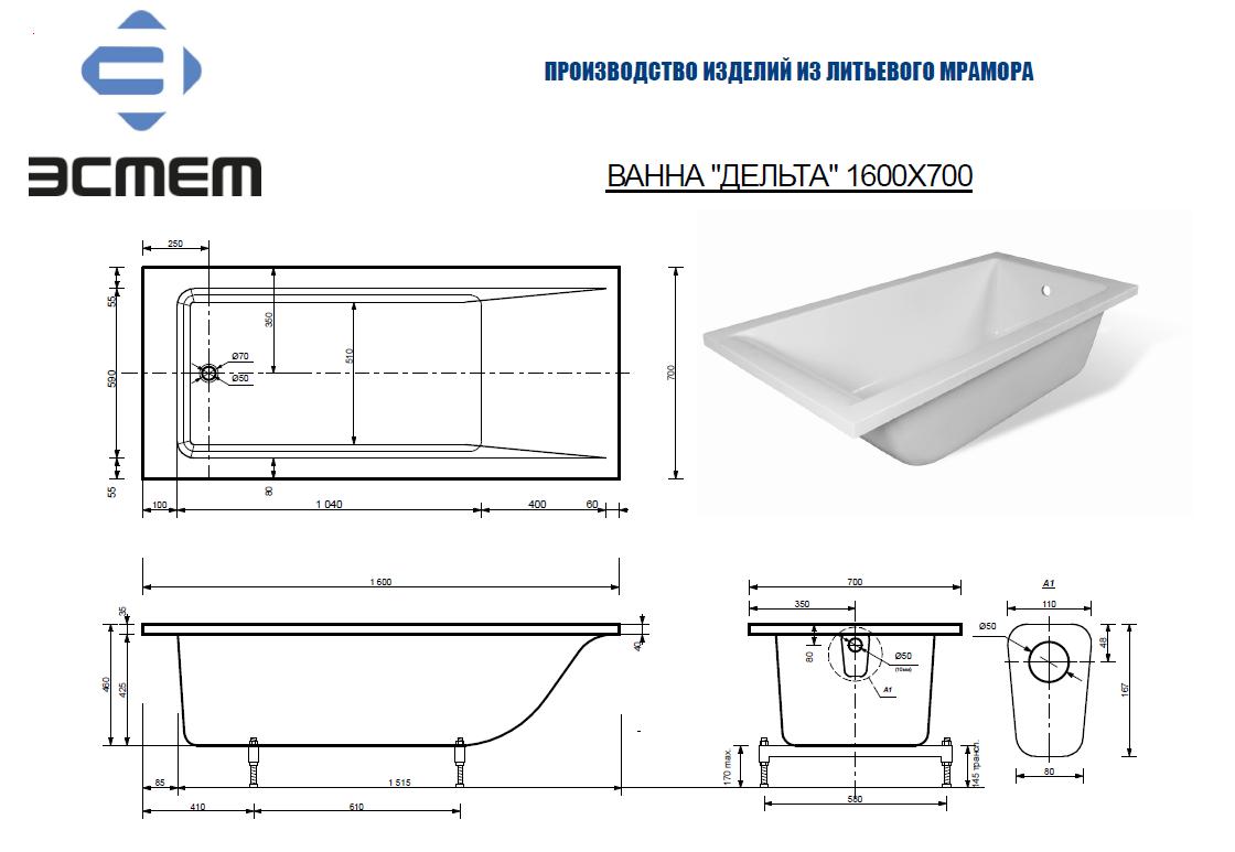 Естет Дельта 160x70 схема