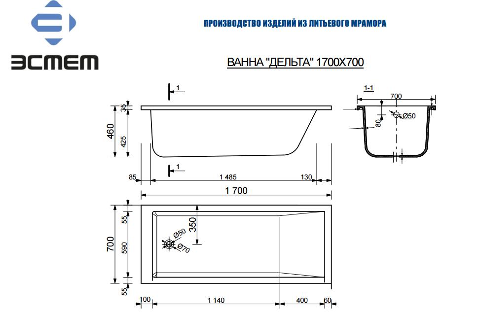 Схема ванны Эстет Дельта 170 70