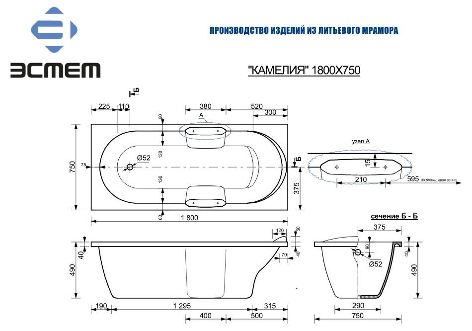 Схема ванны Эстет Камелия 180x75